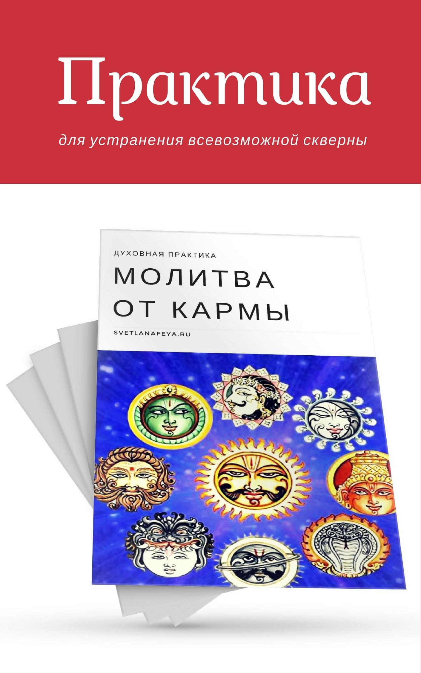 http://svetlanafeya.ru/molitvy-ot-karmy/