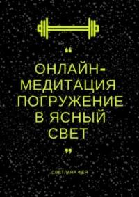 http://svetlanafeya.ru/novyj-tovar/