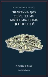 http://svetlanafeya.ru/praktika-dlya-obreteniya-materialnyh-tsennostej/