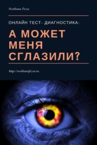 http://svetlanafeya.ru/besplatnaya-test-diagnostika-na-nalichie-sglaza/