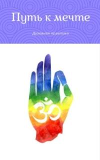 Путь к мечте - бесплатная практика - Светлана фея