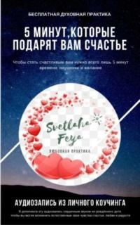 http://svetlanafeya.ru/budte-schastlivy/